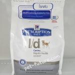 L/d canine 1.5 kg. อาหารโรคตับ Exp.08/19 ใช้สำหรับลูกสุนัขหลังอย่านม - 1 ปี และสุนัขอายุ 1 ปีขึ้นไป เพื่อประกอบการรักษาโรคตับ ชนิดเม็ด