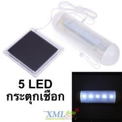โคมไฟโซล่าเซลล์ ติดผนัง 5 LED กระตุกเชือก (เปิดปิดเอง)