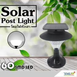โคมไฟหัวเสาโซล่าเซลล์ 60 SMD LED (เเสง : ขาว)