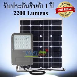 ไฟสปอตไลท์โซล่าเซลล์ 2200 Lumens. ไซต์เล็ก (เเสง : ขาว)