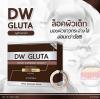 DW GLUTA เน้นผิวขาวเพราะเป็นกลูต้าสกัดเข้มข้น