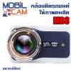 กล้องติดหน้ารถยนต์ Mobil Cam รุ่น MB8 รุ่นระดับกลาง ความคมชัดเพิ่มมากขึ้น