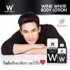 โลชั่นวิงค์ไวท์ WINK WHITE WHITENING BODY LOTION SPF 50 PA+++