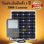 ไฟสปอตไลท์โซล่าเซลล์ 3800 Lumens. ไซต์ใหญ่ (เเสง : เหลืองวอมไวท์)
