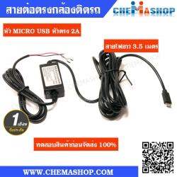 สายต่อไฟตรง GPS 2A หัว MICRO USB หัวตรง