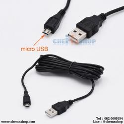สาย USB to Micro USB หัวตรง 3.5 เมตร
