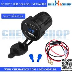 2 in 1 ช่องชาร์จ USB กันน้ำพร้อม Voltmeter ไฟสีน้ำเงิน