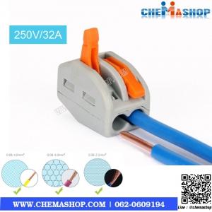 ข้อต่อสายไฟ PCT-212 2 ช่อง
