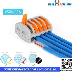 ข้อต่อสายไฟ PCT-215 5 ช่อง
