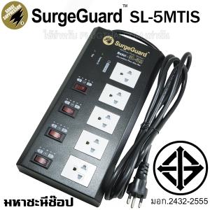SurgeGuard SP-5MTIS เครื่องกรองไฟสวิตซ์แยก สำหรับทีวี เครื่องเสียง โฮมเธียร์เตอร์ (แทนรุ่น SL-6M)