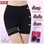 กางเกงขาสั้นเก็บพุง TopSlim short underwear - charm for you ขายส่งเครื่องสำอาง ขายส่งอาหารเสริม ขายส่งสินค้ากระแสความงาม ของแท้ ปลีก-ส่ง