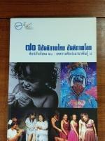 ๗๐ ปีสันติภาพไทย สันติภาพโลก ศิลปกับสังคม ๒๐ : เทศกาลศิลปะนานาพันธุ์ ๘