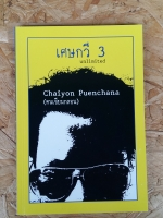 เศษกวี 3 (unlimited ) by chaiyon