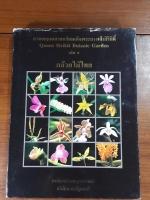 สวนพฤกษศาสตร์สมเด็จพระนางเจ้าสิริกิติ์ เล่ม 6 : กล้วยไม้ไทย