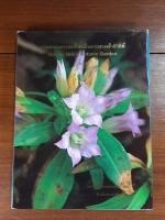 สวนพฤกษศาสตร์สมเด็จพระนางเจ้าสิริกิติ์ เล่ม 5