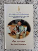 พระราชนิพนธ์เรื่อง ทองแดง / The Story of Tongdaeng