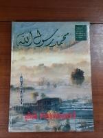 หนังสืออนุสรณ์ งานมาลิดกลางแห่งประเทศไทย ฮิจเราะฮุศักราช 1411 / 2-4 กุมภาพันธ์ 2534