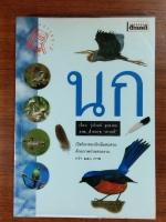 หนังสือชุดสังเกตธรรมชาติ นก / รุ่งโรจน์ จุกมงคล