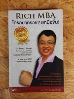 RICH MBA / ริช เอ็มบีเอ ใครอยากรวย ยกมือขึ้น / ชาญ ตระการศิลป์