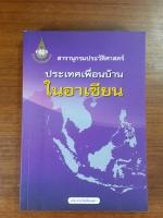 สารานุกรมประวัติศาสตร์ประเทศเพื่อนบ้านในอาเซียน ฉบับราชบัณฑิตยสภา