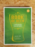 BOOK OF BEER / pannbooks