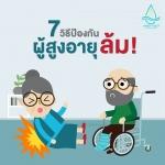 7 วิธีป้องกันผู้สูงอายุล้ม
