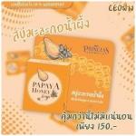 สบู่มะละกอน้ำผึ้ง Papaya Honey soap - charm for you ขายส่งเครื่องสำอาง ขายส่งอาหารเสริม ขายส่งสินค้ากระแสความงาม ของแท้ ปลีก-ส่ง