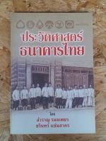ประวัติศาสตร์ธนาคารไทย / สำราญ รอดเพรช ชรินทร์ แช่มสาคร