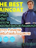 เสื้อกันฝน เบาบาง 0.3 mm (เสื้อ+กางเกง) รหัส 02-QF