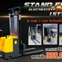 FULL STAND (POWER) ระบบไฟฟ้า ยืนขับได้ด้วย ยกของหนัก 1500 kg สูงถึง 3 เมตร ยกขึ้น-ลงด้วย ระบบไฟฟ้า ขับเคลื่อนไปหน้า-หลัง