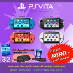 โปรโมชั่น PS Vita (FW 3.61) เครื่อง/กันรอย/เมม32 gb update 19-07-2018 @8690.-