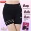 กางเกงขาสั้นเก็บพุง TopSlim short underwear - charm for you ขายส่งเครื่องสำอาง ขายส่งอาหารเสริม ขายส่งสินค้ากระแสความงาม ของแท้ ปลีก-ส่ง thumbnail 1