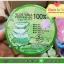 Aloe vera soothing gel เจลอโรเวล่า 100% - charm for you ขายส่งเครื่องสำอาง ขายส่งอาหารเสริม ขายส่งสินค้ากระแสความงาม ของแท้ ปลีก-ส่ง thumbnail 1