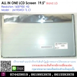 "ALL IN ONE LCD Screen 19.5"" LG P/N : LM195WD1 TL C1"