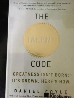 THE TALENT CODE. Greastest isn't born-it's grown here's how ผู้เขียน Daniel Coyle.