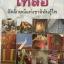 ไทลื้อ อัตลักษณ์แห่งชาติพันธุ์ไท จัดทำโดย โครงการพิพิธภัณฑ์วัฒนธรรมและชาติพันธุ์ล้านนา มหาวิทยาลัยเชียงใหม่ thumbnail 2