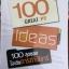 100 สุดยอดไอเดียการทำพีอาร์ 100 Great PR Ideas. ผู้เขียน Jim 😂Blythe ผู้แปล วัฒนา มานะวิบูลย์ thumbnail 1