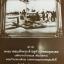 ภาพเก่าเล่าเรื่องเมืองระยอง. หนังสือภาพเก่าระยอง มรดกจากอดีต สู่ปัจจุบัน. thumbnail 3