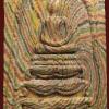 สมเด็จฯฐานสิงห์ เนื้อผงสายรุ้ง ปี๒๕๑๕ หลวงพ่อแพ วัดพิกุลทอง สิงห์บุรี