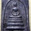 สมเด็จฯเนื้อตะกั่วถ้ำชา หลวงปู่โต๊ะ วัดประดู่ฉิมพลี รุ่น๔ ปี๒๕๑๗ พิมพ์ใหญ่