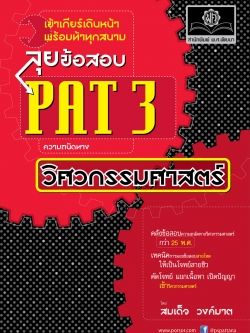 ลุยข้อสอบ PAT3 ความถนัดทางวิศวกรรมศาสตร์