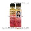 น้ำมันเหลืองเจริญยิ่งโอสถ หมอชั้น (ตำรับยาจีนเก่า) 22 ซีซี