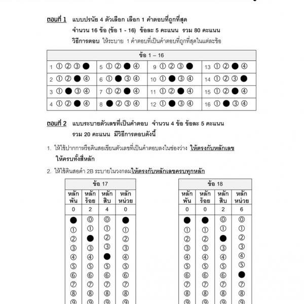 ข้อสอบ nt ป 3 ปี 2562 พร้อม เฉลย