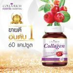 Colla Rich Collagen ของแท้ ต้องมีคำว่า COLLARICH ตัวนูน 1 กระปุก ส่งฟรี ems