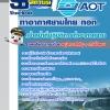 ((สรุป))แนวข้อสอบเจ้าหน้าที่ปฏิบัติการท่าอากาศยาน บริษัทการท่าอากาศยานไทย ทอท AOT