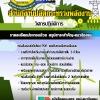 สรุปแนวข้อสอบวิศวกรปฏิบัติการ สำนักงานปลัดกระทรวงพลังงาน