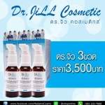 Dr.JiLL G5 Essence โปรโมชั่น 3 ขวดราคาพิเศษ
