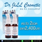 Dr.JiLL G5 Essence โปรโมชั่น 2 ขวดราคาพิเศษ