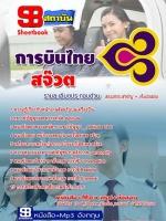 สรุปแนวข้อสอบแอร์โฮสเตท สจ๊วต บริษัท การบินไทย จำกัด (มหาชน)
