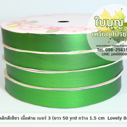 ริบบิ้นเมทัลลิก เนื้อด้าน สีเขียว เบอร์ 3 (ยาว 50 หลา กว้าง 1.5 cm) Lovely Bow